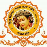 HIndu Sikh Ekta Club Pathankot