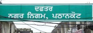 municipal-corporation-pathankot